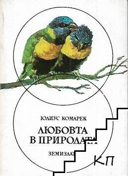 Любовта в природата