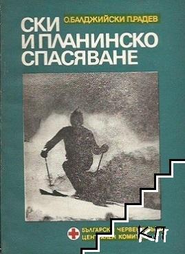Ски и планинско спасяване