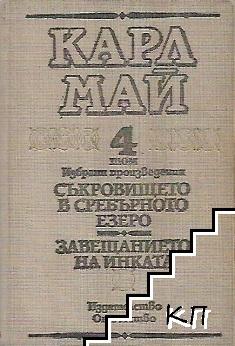 Избрани произведения. Том 4: Съкровището в Сребърното езеро. Завещанието на инката