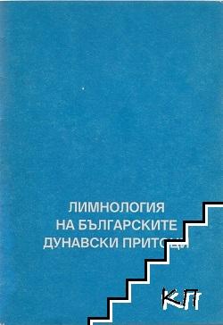 Лимнология на българските дунавски притоци