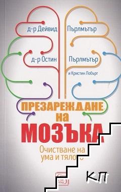 Презареждане на мозъка