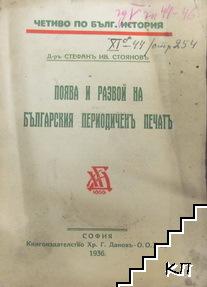 Поява и развой на българския периодиченъ печатъ