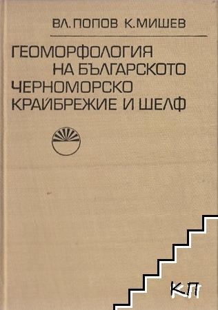 Геоморфология на Българското Черноморско крайбрежие и шелф