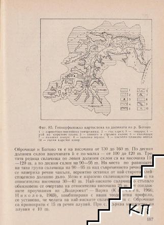 Геоморфология на Българското Черноморско крайбрежие и шелф (Допълнителна снимка 1)