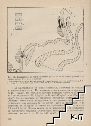 Геоморфология на Българското Черноморско крайбрежие и шелф (Допълнителна снимка 3)