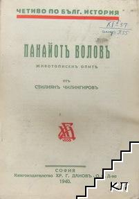 Панайотъ Воловъ