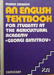 "An English Textbook for students at the agricultural academy ""Georgi Dimitrov"""