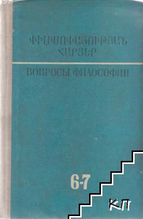 Вопросы философии. Вып. 6-7 / 1988