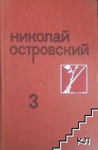 Собрание сочинения в трех томах. Том 1-3