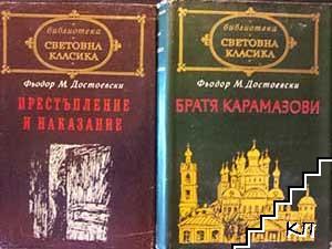 Престъпление и наказание / Братя Карамазови