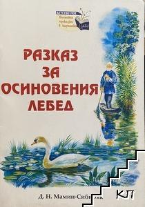 Разказ за осиновения лебед