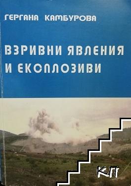 Взривни явления и експлозиви