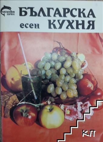 Българска кухня. Есен