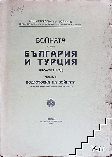 Войната между България и Турция 1912-1913 год. Томъ 1: Подготовка на войната