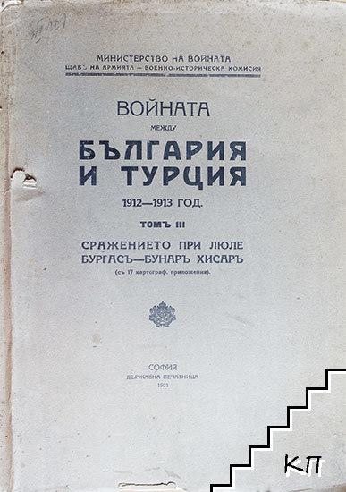 Войната между България и Турция 1912-1913 год. Томъ 3: Сражението при Люле Бургасъ-Бунаръ Хисаръ