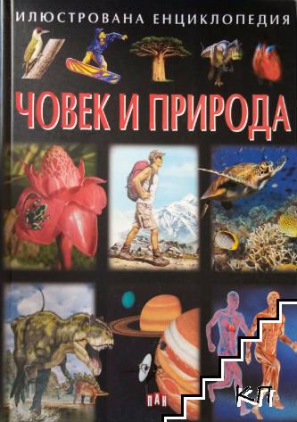 Илюстрована енциклопедия: Човек и природа