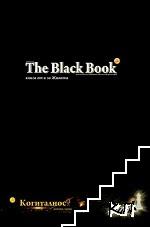 The Black Book. Книга от и за живота