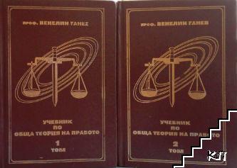 Учебник по обща теория на правото. Том 1-2