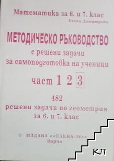 Методическо ръководство с решени задачи за самоподготовка на ученици за 6.-7. клас. Част 3