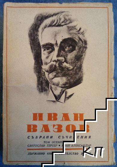 Събрани съчинения. Том 18: Светослав Тертер. Иван Александър