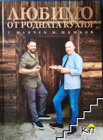Любимо от родната кухня с Манчев и Шишков
