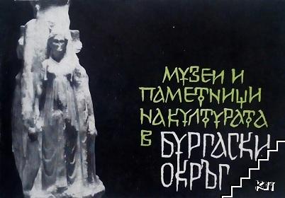 Музеи и паметници на културата в Бургаски окръг