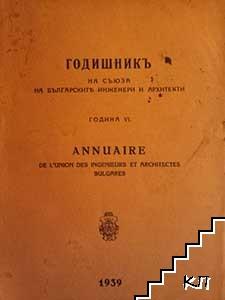 Годишникъ на Съюза на българските инженери и архитекти. 1939
