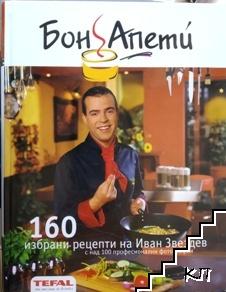 Бон Апети: 160 избрани рецепти