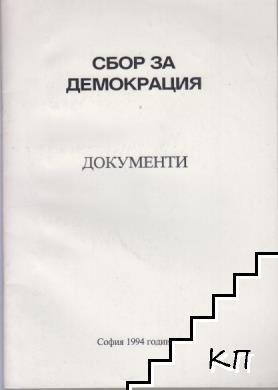 Сбор за демокрация