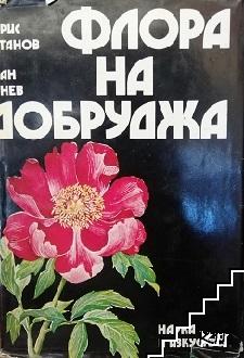 Флора на Добруджа