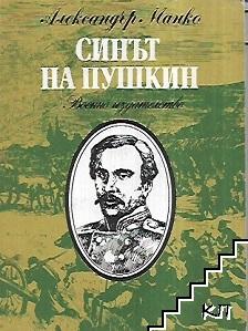 Синът на Пушкин