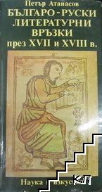 Българо-руски литературни връзки през XVII и XVIII в.