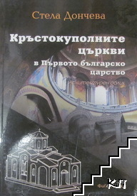 Кръстокуполните църкви в Първото българско царство