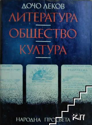 Литература - общество - култура