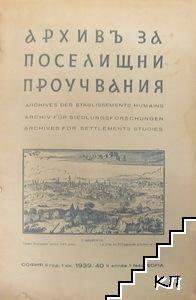 Архивъ за поселищни проучвания. Кн. 1 / 1939-1940