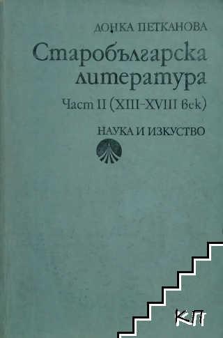 Старобългарска литература. Част 2