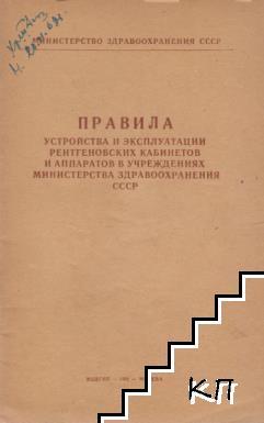 Правила устройства и эксплуатации рентгеновских кабинетов и аппаратов в учреждениях министерства здравоохранения СССР