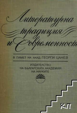 Литературна традиция и съвременност