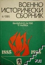 Военноисторически сборник. Кн. 4 / 1985