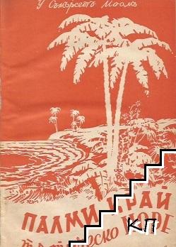 Палми край тропическо море / Вълни