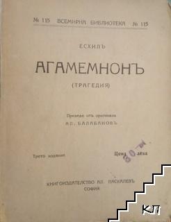 Агамемнонъ