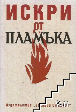 Искри от пламъка