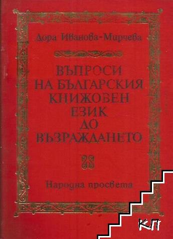 Въпроси на българския книжовен език до Възраждането