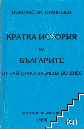 Кратка история на българите от най-стари времена до днес