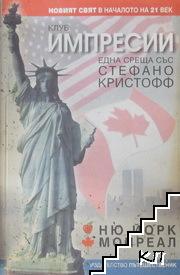 Ню Йорк, Монреал и части от Америка и Канада