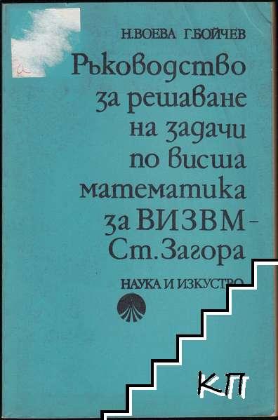 Ръководство за решаване на задачи по висша математика за ВИЗВМ - Стара Загора