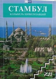 Стамбул. Колыбель цивилизаций
