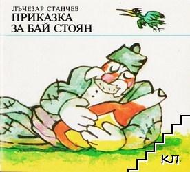 Приказка за Бай Стоян