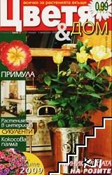 Цветя и дом. Бр. 2 / 2008