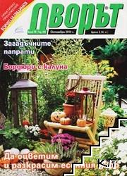 Дворът. Бр. 10 / 2010
